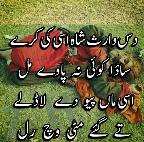 Pin by Nauman on Punjabi | Urdu poetry romantic, Love ...