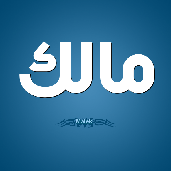 معنى اسم مالك ما معنى اسم مالك في القرآن صفات اسم مالك Names With Meaning Tech Company Logos Company Logo