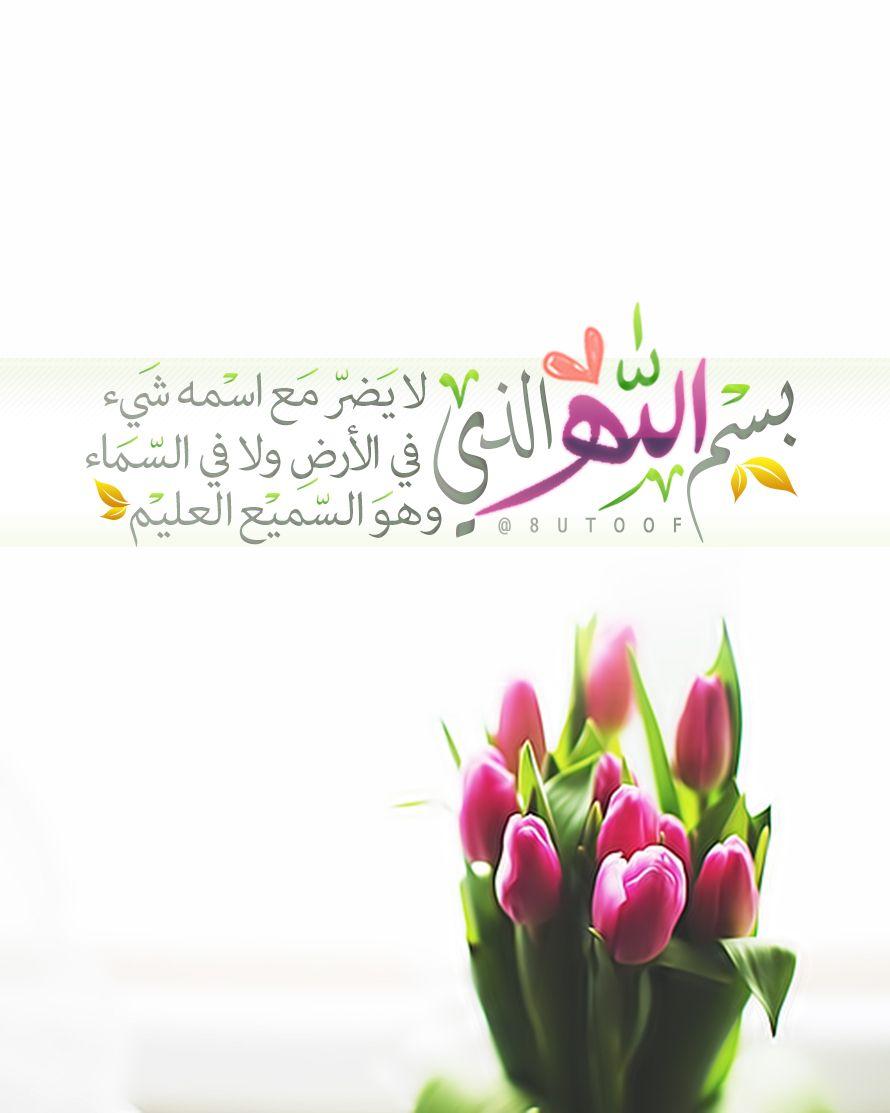 بسم الله الذي لا يضر مع اسمه شيء في الأرض ولا في السماء وهو السميع العليم Beautiful Morning Messages Quran Wallpaper Islamic Pictures