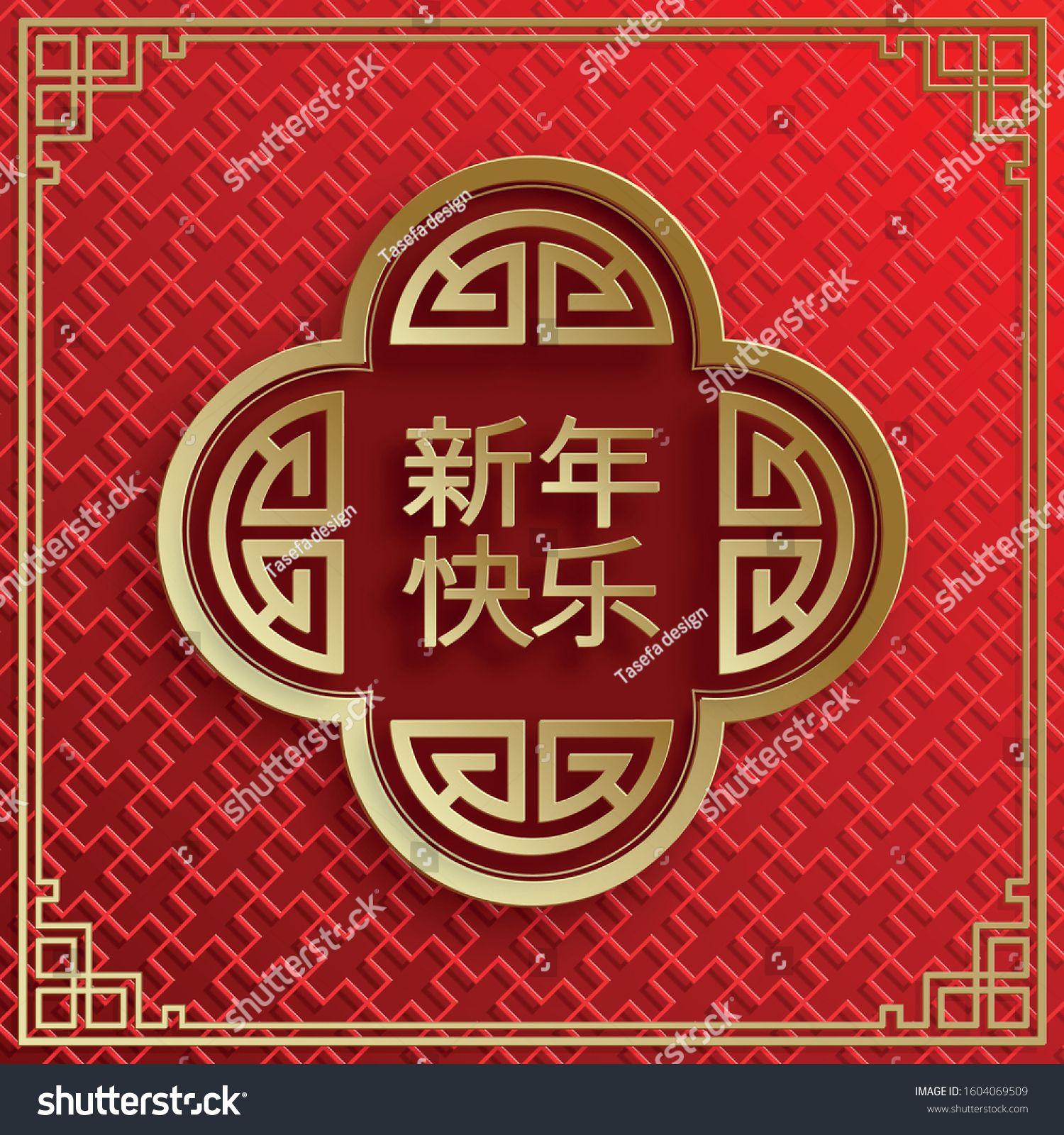 Image vectorielle de stock de Happy Chinese New Year 2021 ...