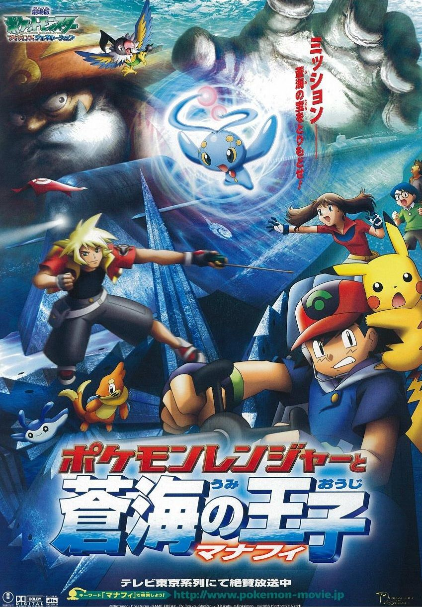 Pokemon Movie 9 Pokemon Ranger And The Temple Of The Sea Animes