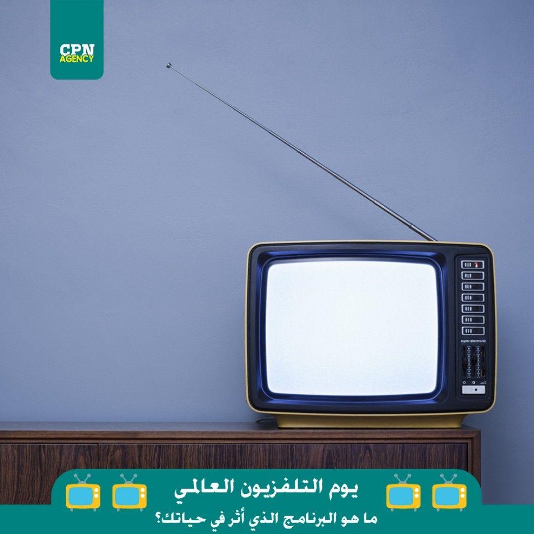 بمناسبة اليوم العالمي للتلفزيون ما هو البرنامج الذي أثر في حياتك Worldtelevisionday التلفزيون Dubai Abudhabi Qatar Box Tv Electronic Products Tv