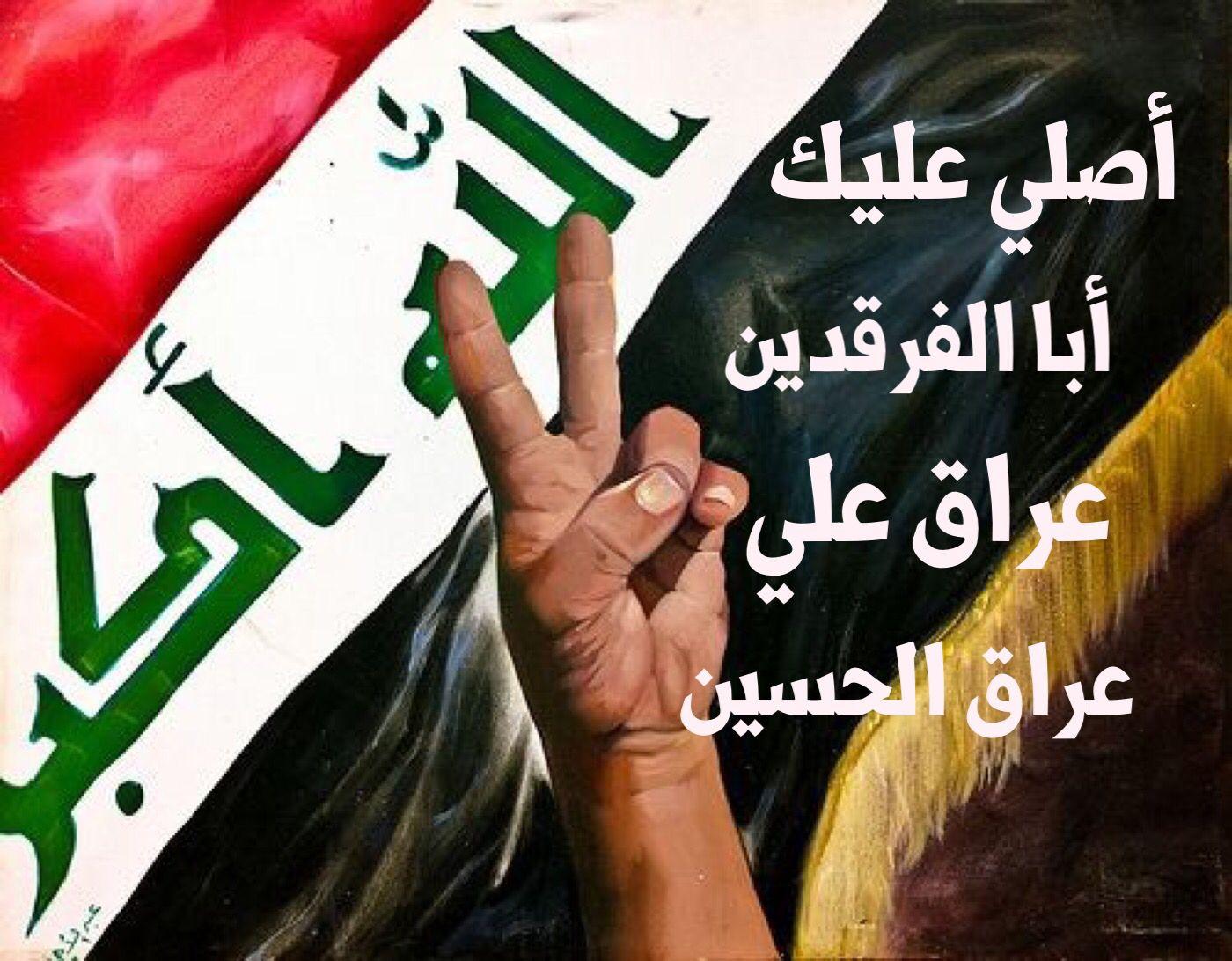 بردا وسلاما على أهل العراق Funny Arabic Quotes Beautiful Words Baghdad Iraq