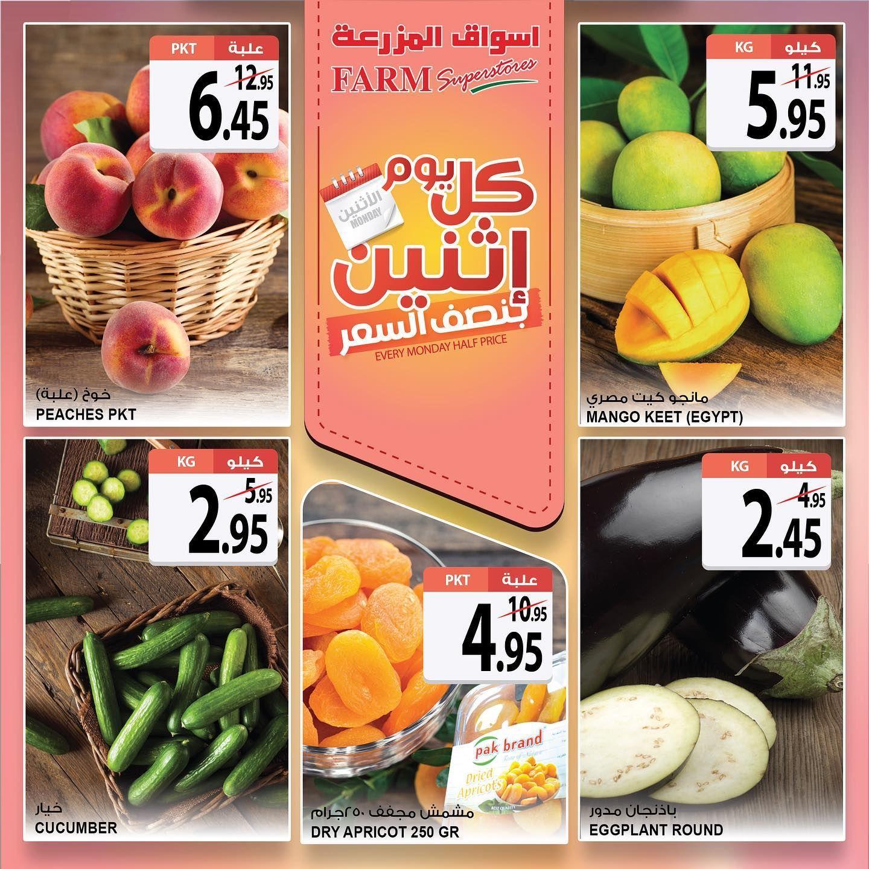 عروض اسواق المزرعة الطازجة للمنطقة الغربية الاثنين 19 محرم 1442 هـ اليوم فقط عروض اليوم In 2020 Farm Mango Peach