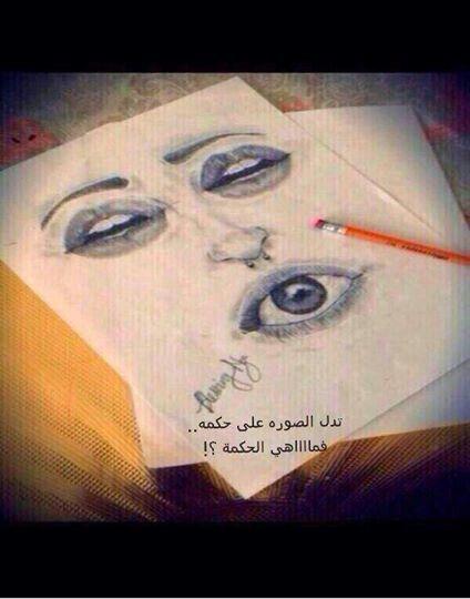 الي يعرف معنى هاي الصورة خلي يرد بتعليق ويكول شنو الحكمه منها Art Eye Art Drawings