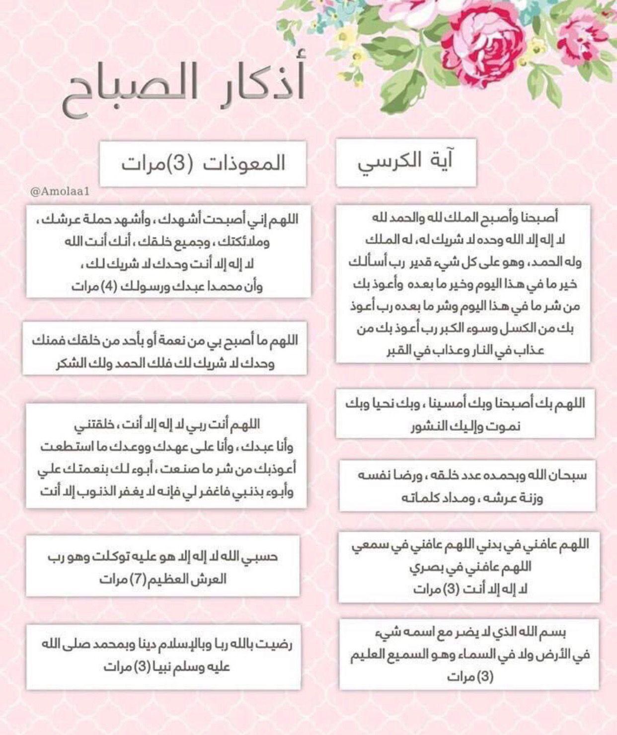 Pin By Nasro Bensnousi On اذكارات Islam Facts Islamic Phrases Islam Beliefs
