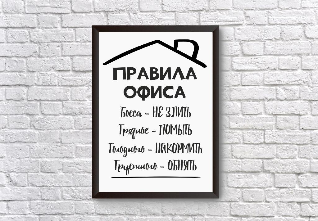 какой картинки с надписью правила нашего домашних россии
