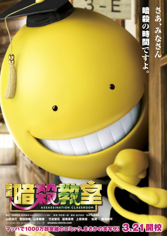 Live Action Assassination Classroom Film Unveils Its 1st Koro