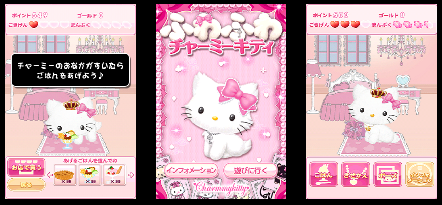 Very adorable Charmmy Kitty mobile app! <3 <3