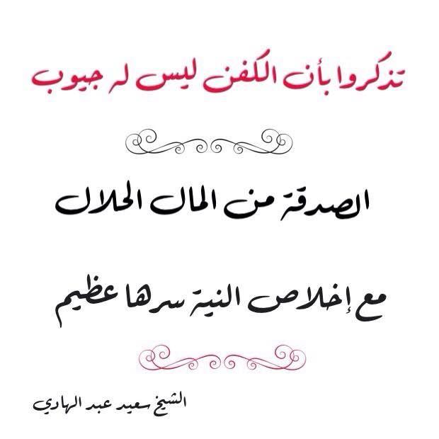 الصدقة من المال الحلال مع إخلاص النية Arabic Calligraphy Calligraphy