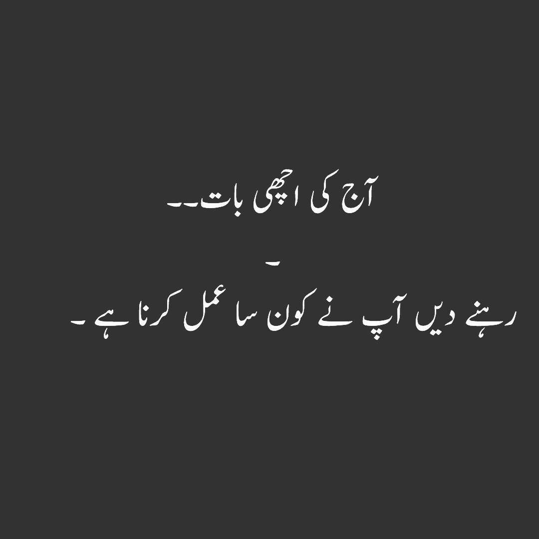 Urdu Quotes In English Funny Quotes In Urdu Urdu Funny Poetry Urdu Funny Quotes