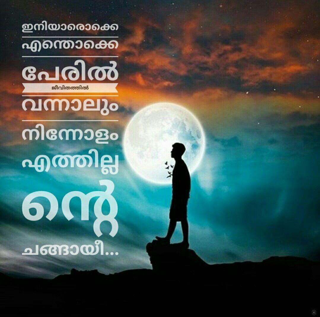 Friendship Malayalam Quotes 1