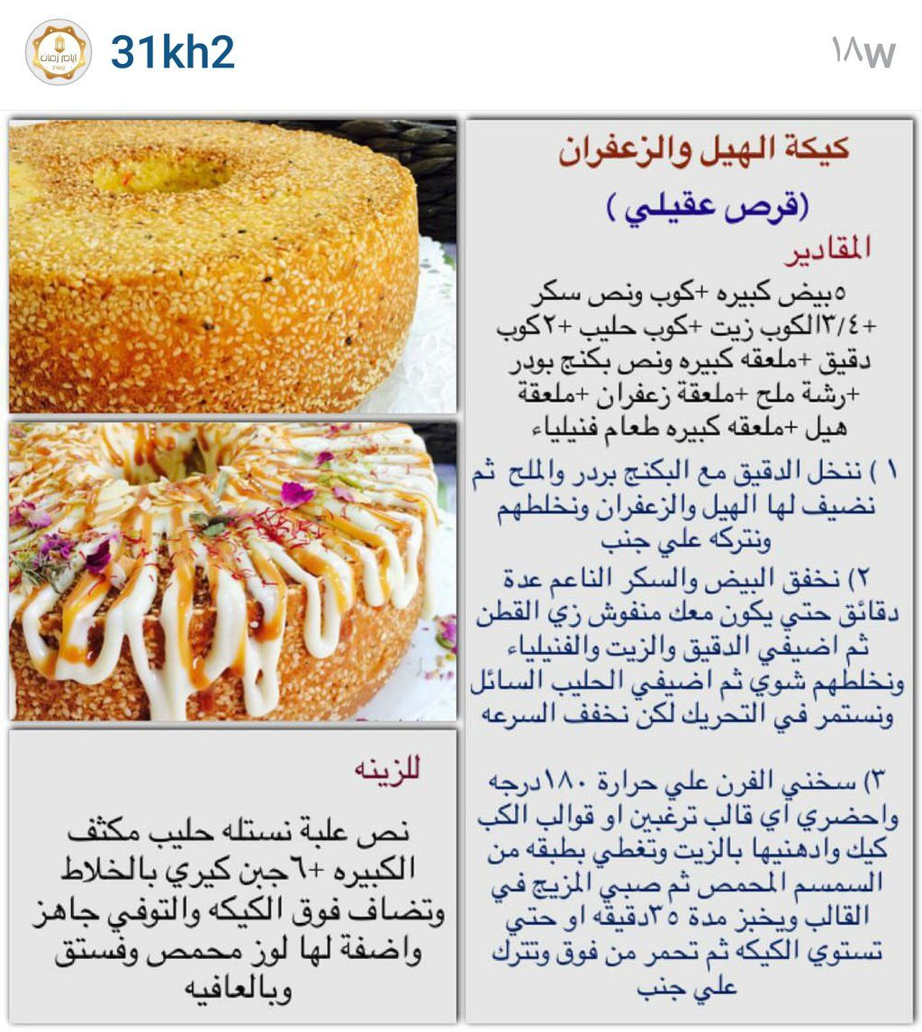 مبدعات Mobde3at Cooking Recipes Desserts Middle Eastern Desserts Arabic Dessert