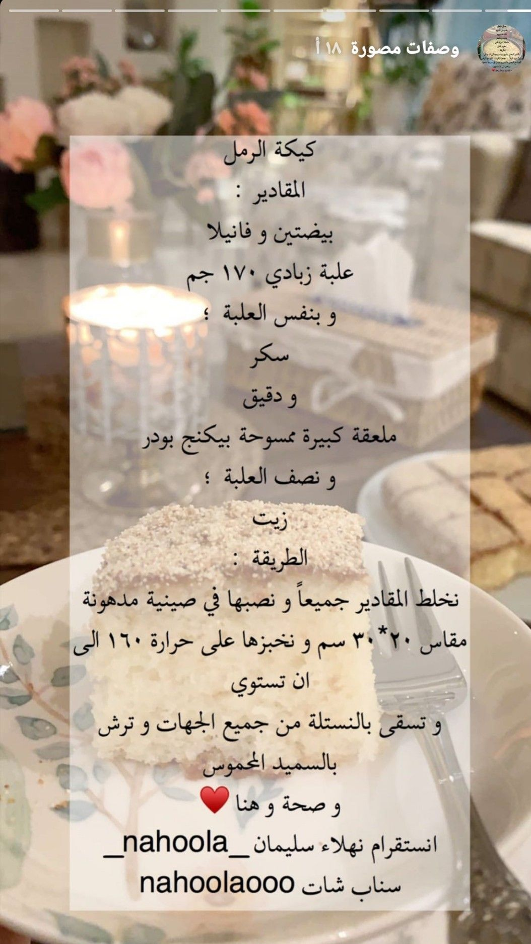 Pin By Nawal Alkhudari On Food طبخ Cooking Recipes Desserts Food Recipies Recipes