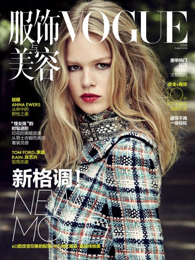 Anna Ewers for Vogue China August 2015 by Patrick Demarchelier