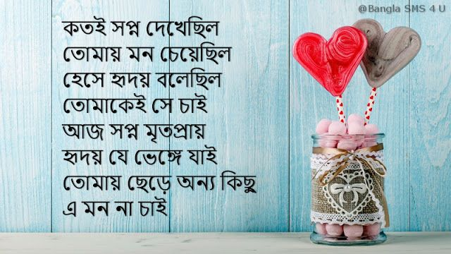 By B Hints || Love Sms Messages Bangla