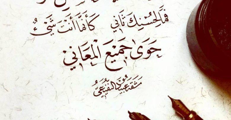 شعر عن حبيبتي قصير إليك يا من ملكت فؤادي Arabic Calligraphy Calligraphy
