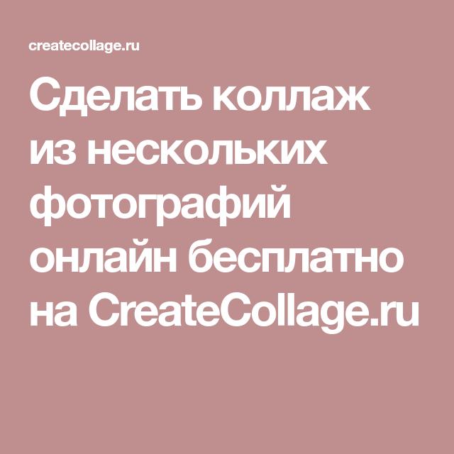Createcollage ru скачать бесплатно программу