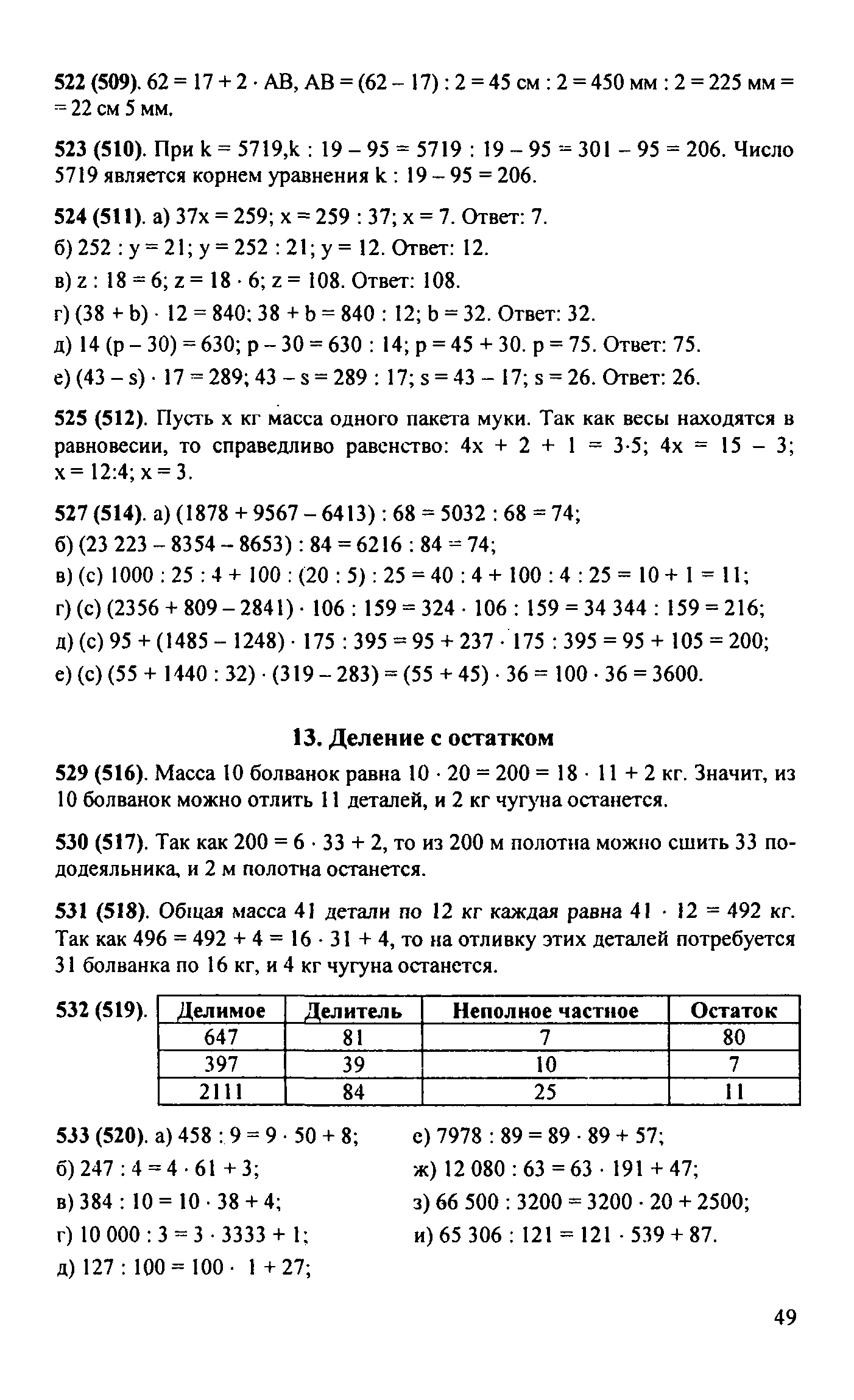 Гдз по геометии 18-е издание л.с.атанасян в.ф.бутузов с.б.кадомцев э.г.позняк и.и.юдина