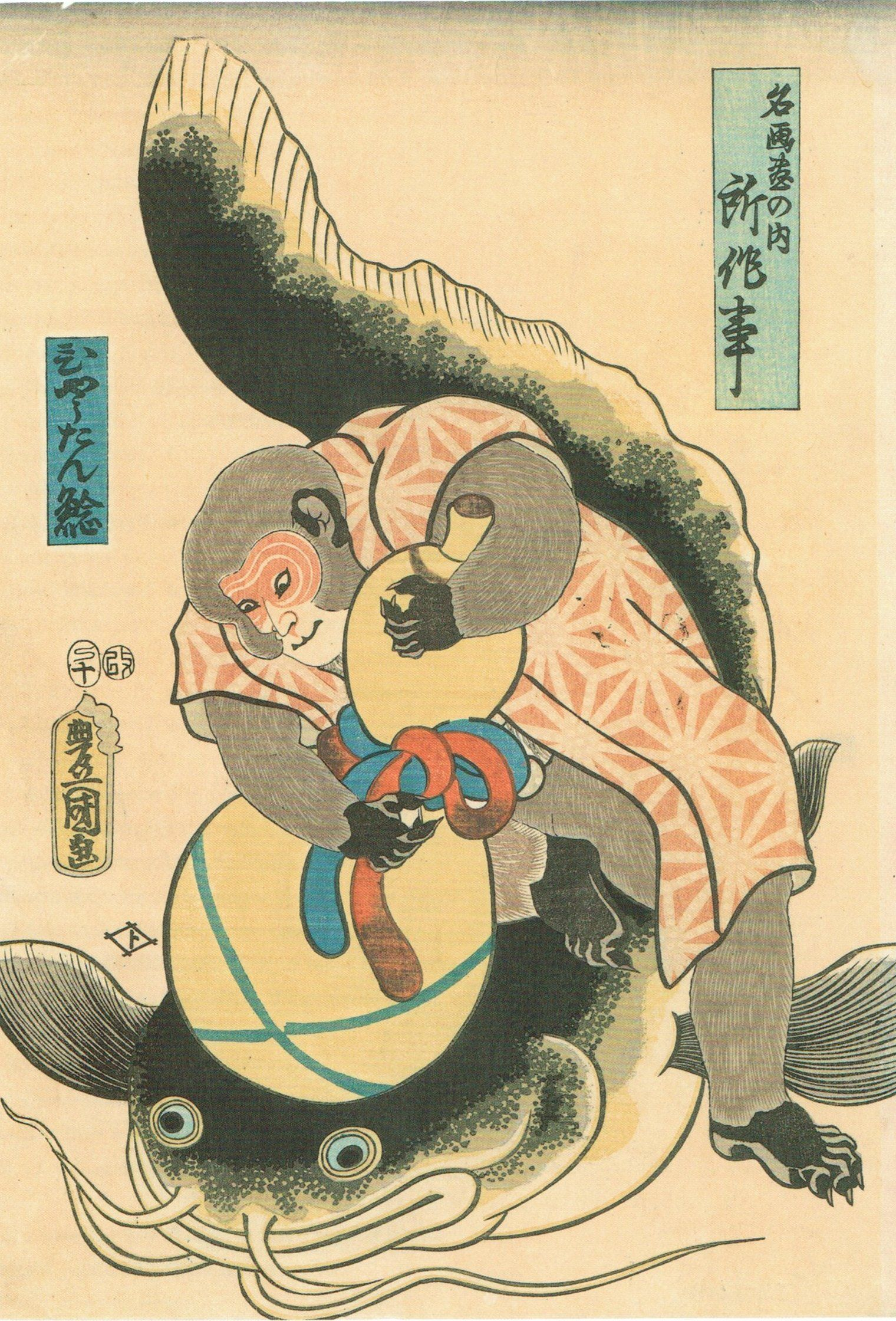 interpretation of the japanese saying trying to catch a catfish with a gourd by kunisada utegawa following the great ansei earthquake of 1855 ナマズ 日本の民話 絵