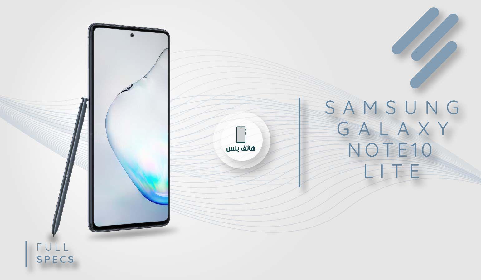 مواصفات هاتف Samsung Galaxy Note10 Lite هاتف بلس Samsung Galaxy Galaxy Samsung