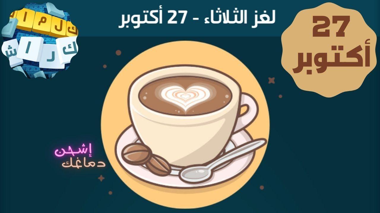 حل لغز الثلاثاء 27 اكتوبر فوائد فنجان القهوة كلمات كراش اللغز اليومى Tableware Glassware