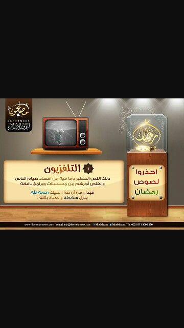 احذروا لصوص رمضان Convenience Store Products Ramadan Convenience Store