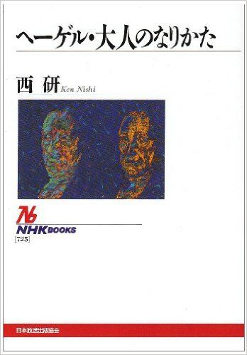 ヘーゲル・大人のなりかた (NHKブックス) | 西 研 |本 | 通販 | Amazon