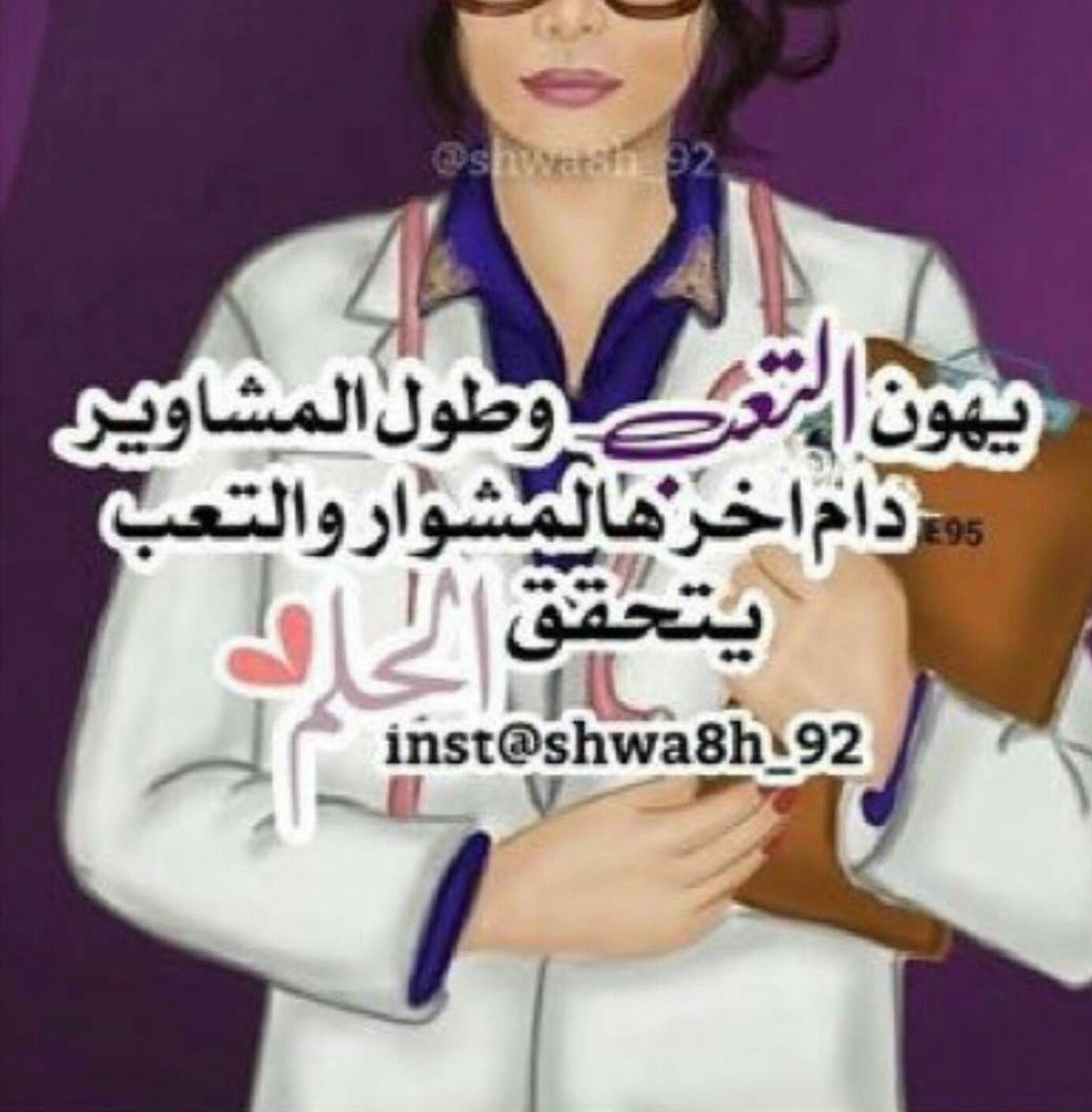 Pin By مواليه الزينبيه On متفرقات Miscellaneous Study Motivation Quotes Doctor Medical Picture Quotes
