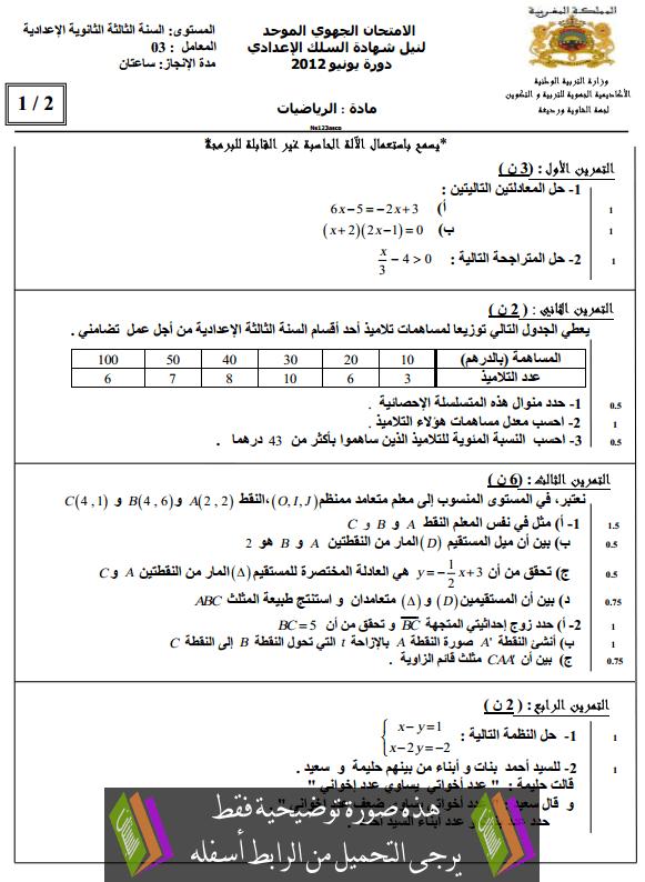 الامتحان الجهوي في الرياضيات يونيو 2012 الثالثة إعدادي الشاوية ورديغة البستان Boarding Pass Airline Travel