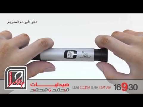 صيدليات محمد و محمد شرح مميز لطريقة إستخدام قلم الإنسولين نوفو بن 4 Care Personal Care Convenience Store Products
