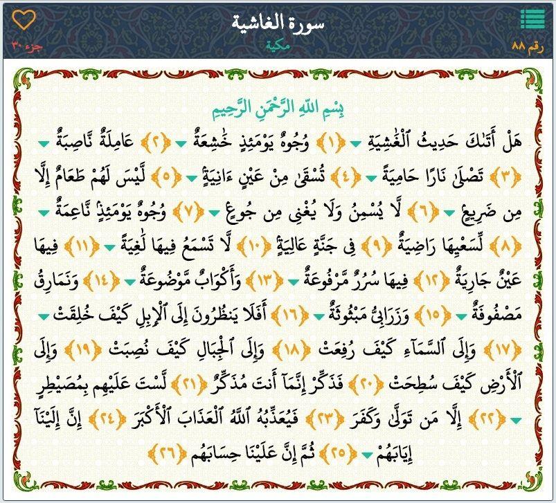 Https Www Islambook Com Quranreader 088 D8 A7 D9 84 D8 Ba D8 A7 D8 B4 D9 8a D8 A9 088 Islam Islamic Caligraphy Bullet Journal
