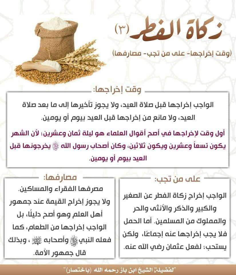 زكاة الفطر Quran Quotes Quran Quotes