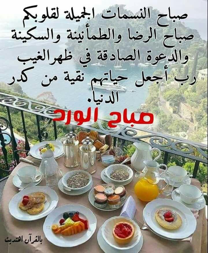 صباح الخير Morning Qoutes Morning Greeting Good Morning