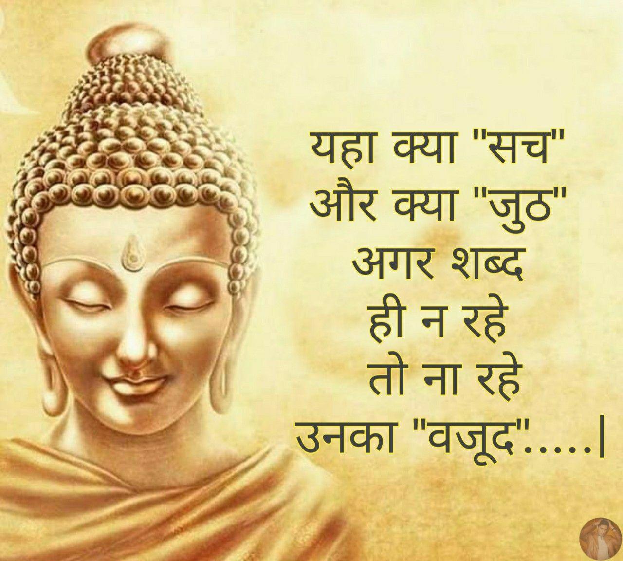 18+ Buddha yoga in hindi inspirations