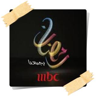 تحميل تطبيق إم بي سي رمضان Mbc Ramadan للاندرويد والايفون مجانا Ramadan App Tech Company Logos Ramadan