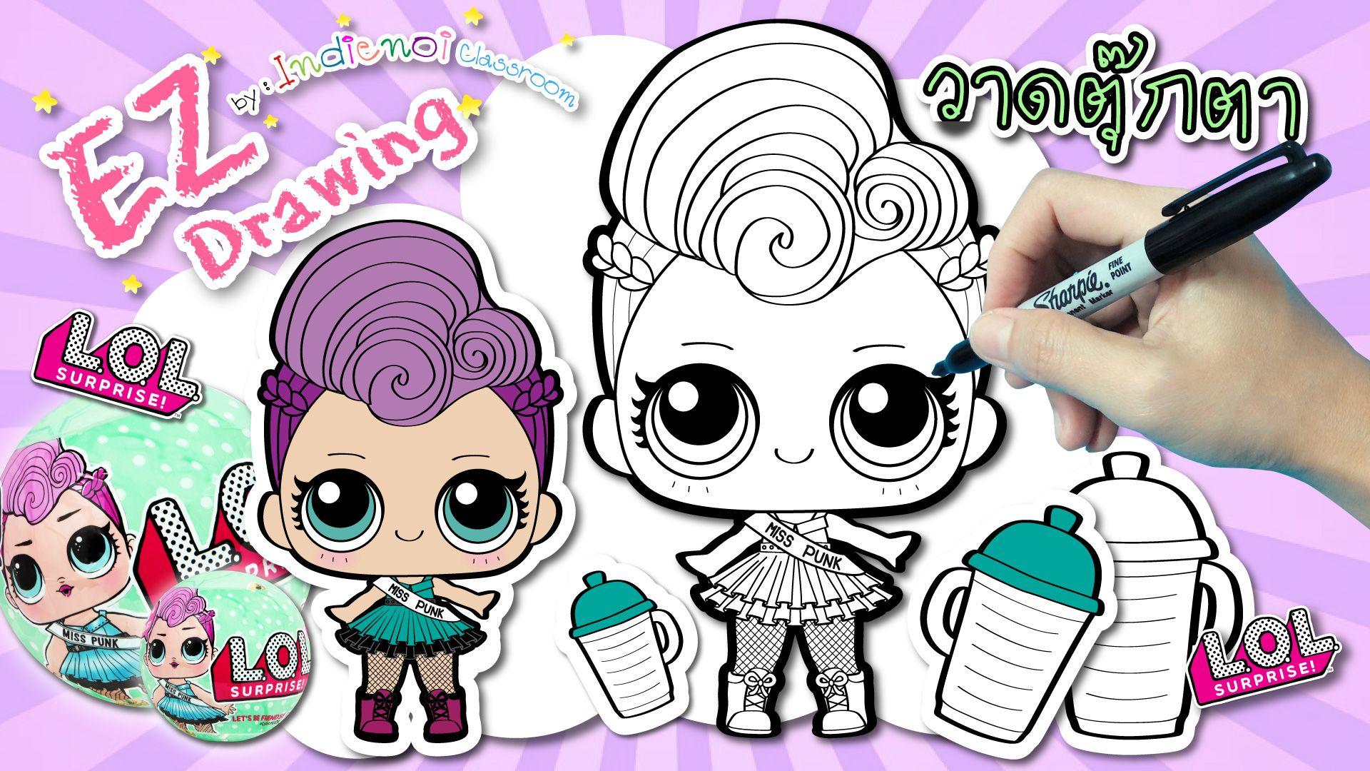 วาดตุ๊กตาl.o.l ซีรีย์ 2★ep#14★how to draw l.o.l.surprise