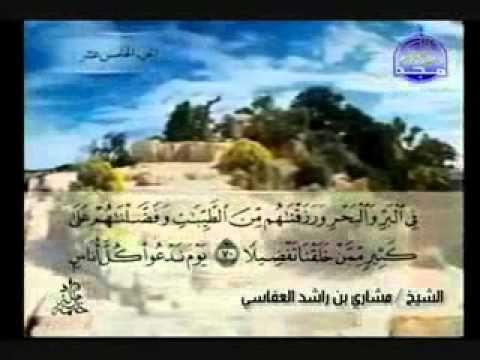 سورة الاسراء كاملة الشيخ مشاري العفاسي Al-Israa
