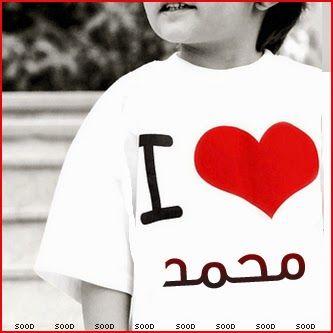 Pin On We Love The Prophet Muhammad