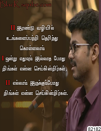 Two Things Define You Your Tamil Quotes By Vijay Blacksqube In 2020 Motivational Quotes For Life Actor Quotes Love Song Quotes