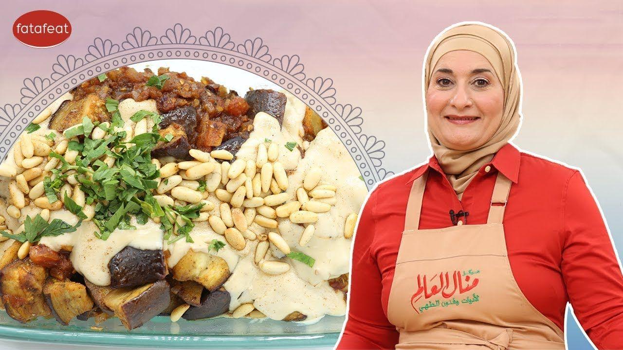 طريقة تحضير فتة الباذنجان المشوي مع منال العالم Food Recipes Local Food