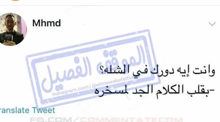 Pin By Park Honeymoon On Egyptian كلام Funny Jokes Funny Pictures Fun