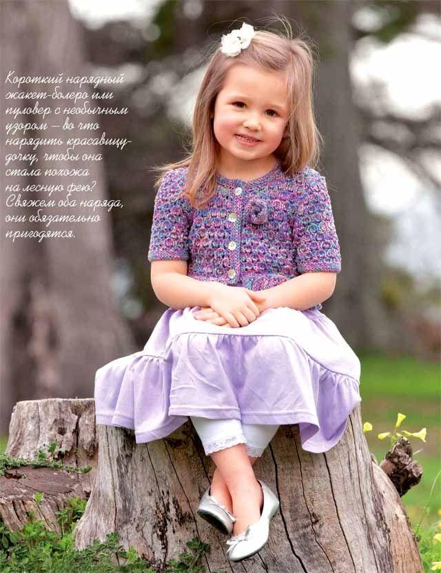 жакет болеро для девочки ажурные узоры вязание вязаное болеро