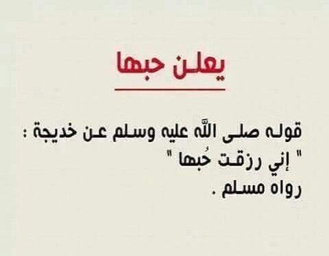 Pin By Qater El On معاملة الرسول لزوجاته Words Math Math Equations
