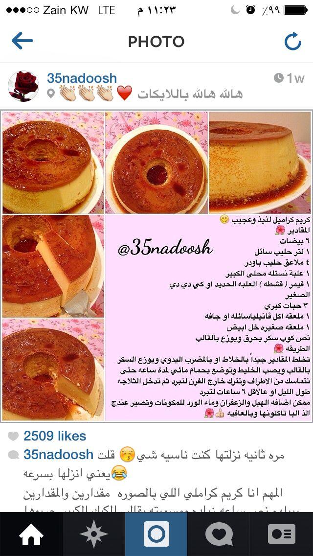 كريم كراميل Recipes Healthy Dessert Food
