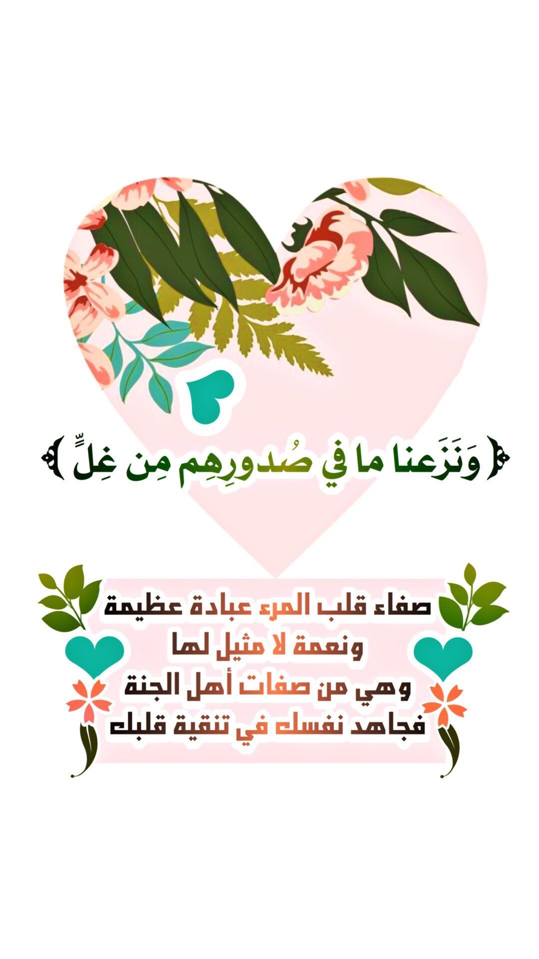 Pin By الأثر الجميل On تدبرات Quran Quotes Verses Quran Verses Islamic Quotes Quran