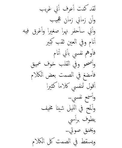 ويسقط في الصمت كل الكلام Arabic Poetry Wisdom Quotes Life Arabic Quotes