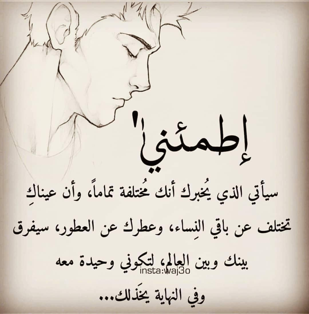 Pin On حروف عربيه عن العشق والهوى