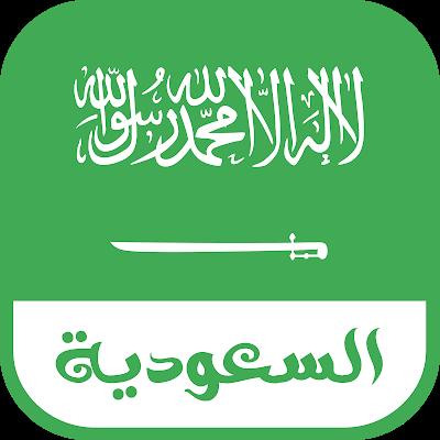 تحميل صورة العلم السعودي تصميم لوغو السعودية شفافة للتحميل Saudi Arabia Flag Face Hair Flag