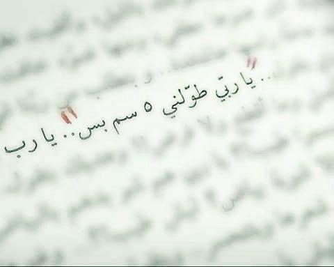 الدعاء ليس به حواجز ليس له لغة او لهجة دعاء القصيرات Love Quotes Tattoo Quotes Quotes